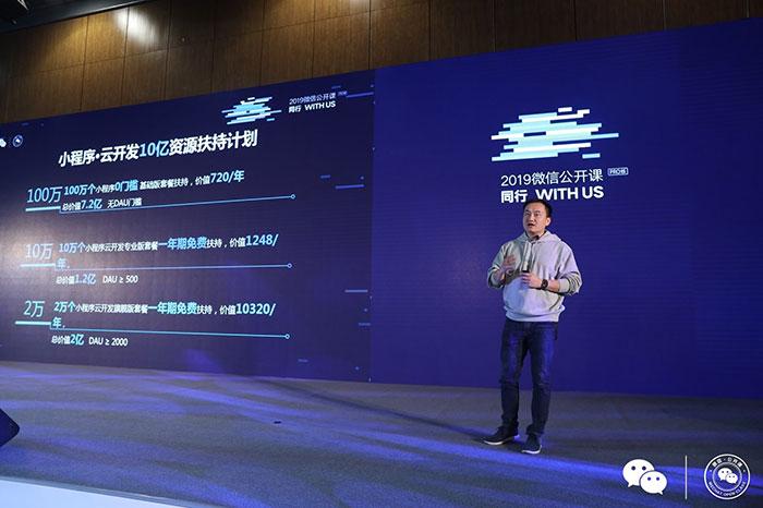 """騰訊云推出""""小程序·云開發""""10億資源扶持計劃,普惠廣大開發者"""